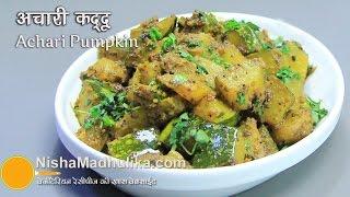 Achari Kaddu Recipes - Achari Pumpkin Recipe