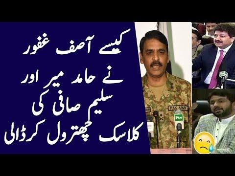 General Asif Ghafoor Ki Saleem Safi Aur Hamir Mir Ki Chitrol
