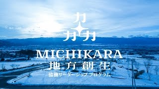MICHIKARA 地方創生協働リーダーシッププログラムfirst season