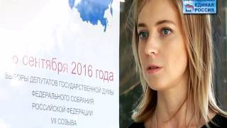 Наталья Поклонская о непризнании крымских депутатов в составе Госдумы