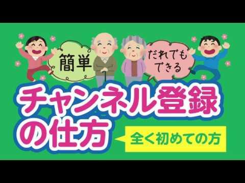 KOUSENyoutube新作動画アップしました!【チャンネル登録篇】