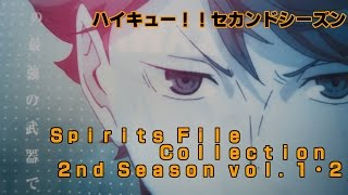 ハイキュー!!セカンドシーズンSpiritsFileCollection2ndSeasonVol.1/2を開封っ!久しぶりのハイキューは絵柄がどれもかっこいいクリアファイル!!