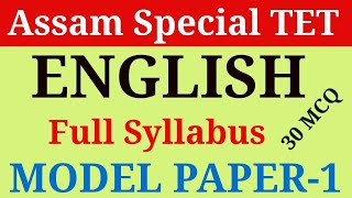 English Model Paper ,Assam TET 2019 । English Grammar & Pedagogy  MCQ Assam TET