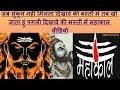 Jab sukun nahi milta dikhave ki basti me l #Mahakal Video video download