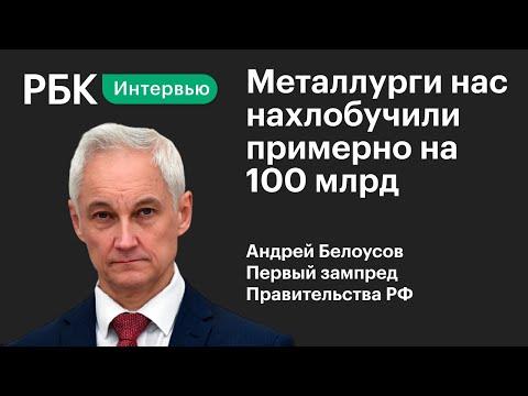 Интервью первого вице-премьера Андрея Белоусова РБК. Полное видео