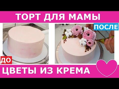Как украсить торт для мамы белковым кремом
