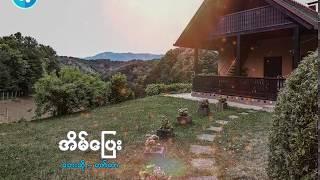 အိမ္ေျပး  -  ေဖာ္ကာ Myanmar Song Lyrics
