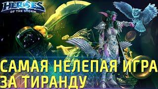 Самая нелепая игра за Тиранду, тиммейты великолепны. Геймплей по Heroes of the Storm.