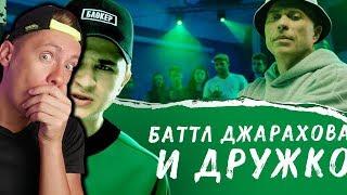 Эльдар Джарахов feat Дружко — ПОЕЗД ХАЙПА — НОВЫЙ КЛИП - РЕАКЦИЯ