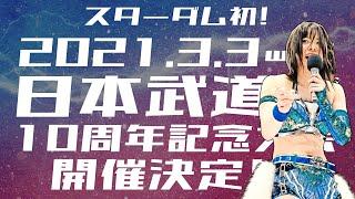 旗揚げ2戦目で使用のアノ団体!女子プロレスで2度メインを張った黄金対決!遂にスターダムが初進出!『プロレスと日本武道館』特集!