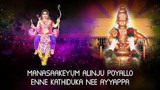 Sri Dharma Sastha Pahimam with Lyrics | Swamiye   - YouTube