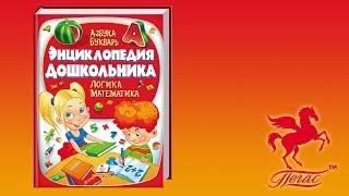 Энциклопедия дошкольника от компании Kids Book - видео