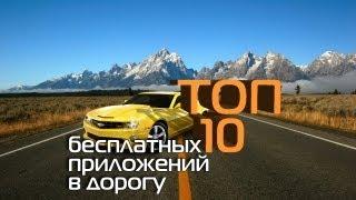 ТОП 10 бесплатных приложений в дорогу - iOS