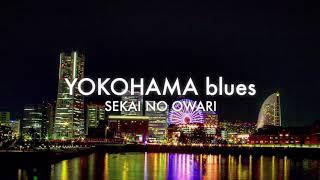 深瀬声真似でSEKAI NO OWARI「YOKOHAMA blues」 歌ってみた