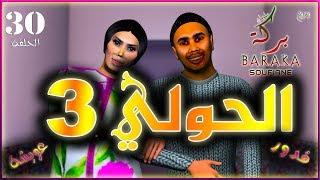 قدور و عويشة - الـــحـــــــولــــــــــــــي 3