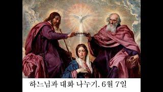 6월 7일,  지극히 거룩하신 삼위일체 대축일
