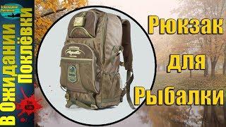 Рюкзак aquatic р-40х рыболовный хаки