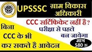 UPSSSC ग्राम विकास अधिकारी व ग्राम पंचायत अधिकारी 2018 |UPSSSC VDO 2018 | VDO के लिए CCC सर्टिफिकेट