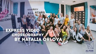 Sevdaliza – Bluecid Express video by Наталья Орлова All Stars Dance Centre 2018