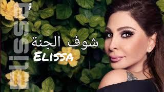 Elissa - Shouf El Ganna 2021 SunCapital HD | اليسا شوف الجنة إعلان سن كابيتال هاي كواليتي تحميل MP3