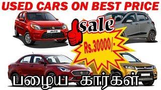 ISWARYA CARS UPDATE VIDEO USED CARS BEST PRICE / ERODE