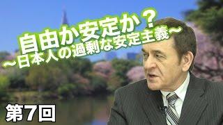 第07回 自由か安定か? 〜日本人の過剰な安定主義〜