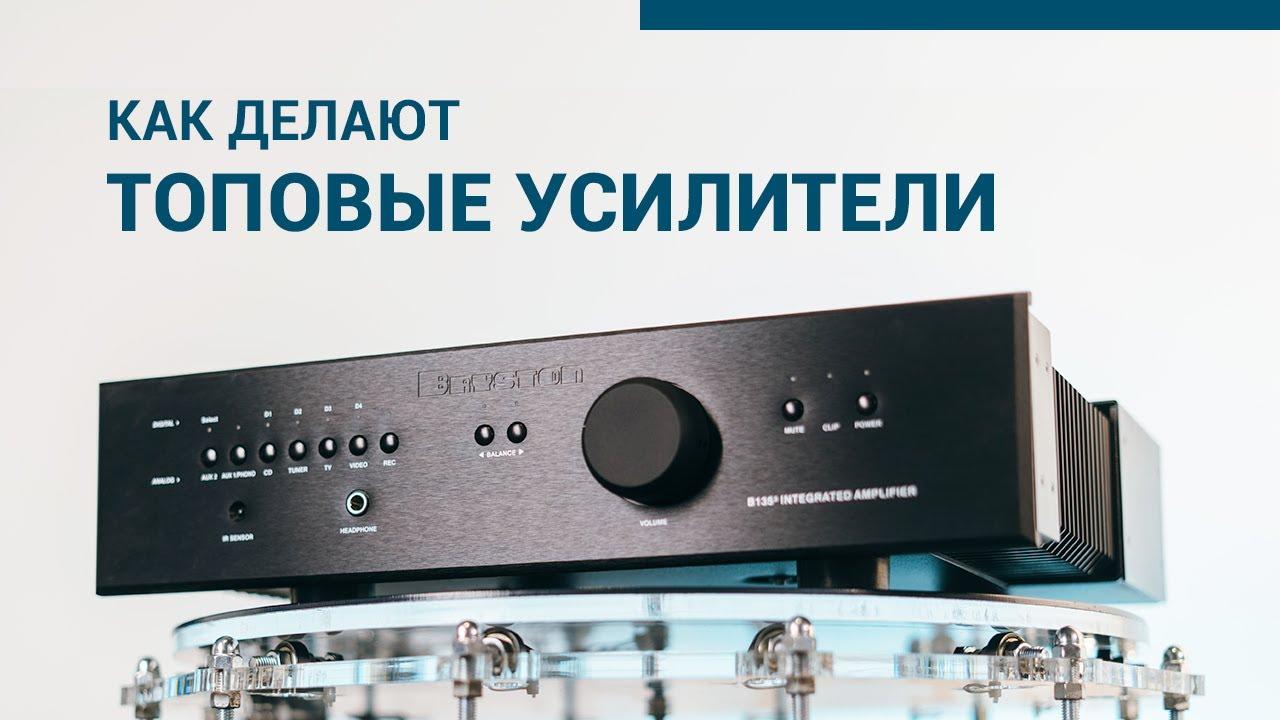 Bryston B135 3! Что мы получим за 650 000 рублей?! Полный обзор, разбор, тест и рейтинг!