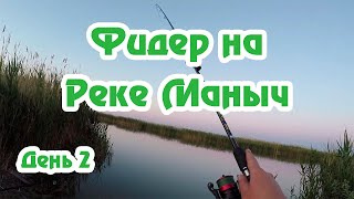 Рыбалка на маныч ростовская область