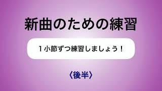 彩城先生の新曲レッスン〜1小節ずつ2-3後編〜