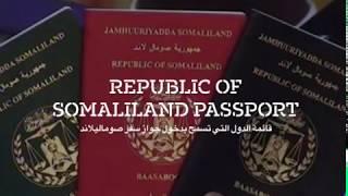 preview picture of video 'قائمة بأسماء الدول التي تسمح بدخول جواز سفر صوماليلاند - انظر'