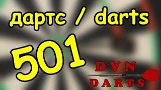 Игра в дартс № 22 - 501 - пример / darts game 501 - example
