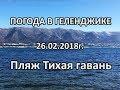 Геленджик. Погода 26 февраля 2018 г. Пляж Тихая гавань