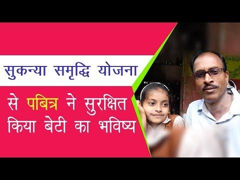 Sukanya Samriddhi Yojana: I deposit Rs 500 per month in Sukanya Samriddhi account