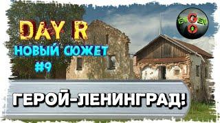 ПРОХОЖДЕНИЕ НОВОГО СЮЖЕТА #9 ► Day R | Evgen GoUp!
