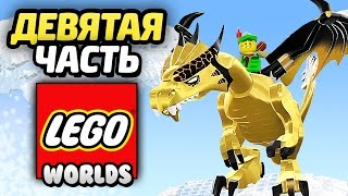 LEGO Worlds Прохождение - Часть 9 - ДРАКОН ЗА МИЛЛИОН