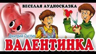 Валентинка. Смешные истории про школьников. Дмитрий Суслин #3 аудиосказка онлайн