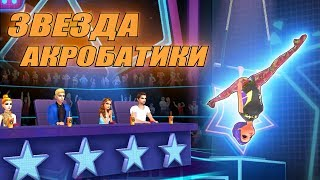 ШОУ ТАЛАНТОВ ЗВЕЗДА АКРОБАТИКИ мультик игра для детей #1