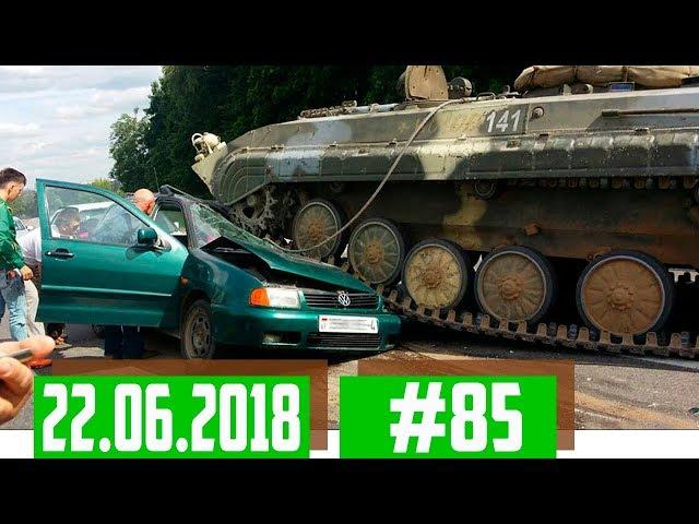 Новые записи АВАРИЙ и ДТП с видеорегистратора #85 Июнь 22.06.2018
