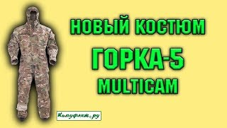 ГОРКА-5 Новый костюм ГОРКА 5 MULTICAM / костюм горка-5 летний / демисезонный / камуфляж.ру
