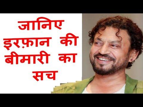 इरफ़ान खान हुए बीमार लोगों से की दुआ की अपील | जानिए इरफ़ान खान कौन से बिमारी हुआ है | irfan kha news.