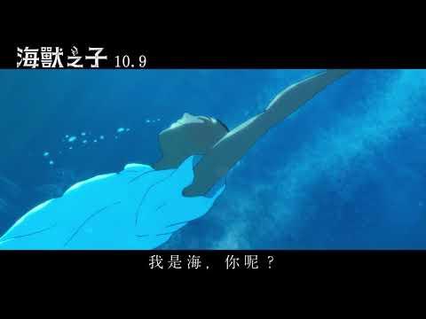 《海獸之子》最新中文前導預告正式公開!