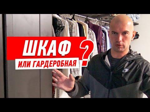 Шкаф-купе или гардеробная комната?