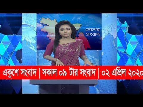 09 am news || সকাল ০৯ টার সংবাদ || 02 March 2020 || ETV News