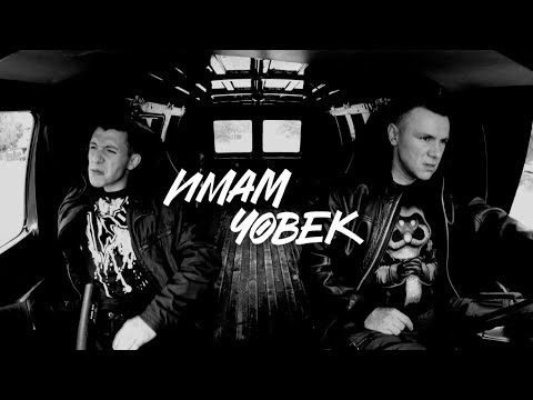 Ицо Хазарта feat. Homelesz - Имам човек [Official Video]