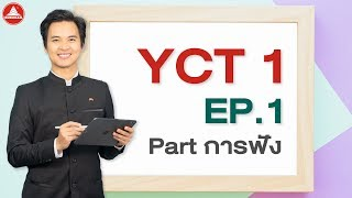 เรียนภาษาจีนสำหรับเด็ก YCT 1 EP.1 Part การฟัง