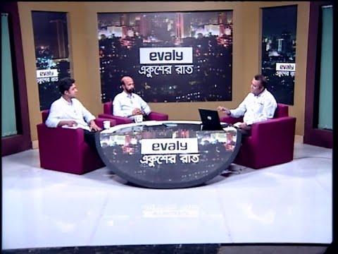 Ekusher Raat || একুশের রাত || ভয়াবহ সংক্রমণ: উত্তরণের উপায় || 23 June 2021 || ETV Talk Show
