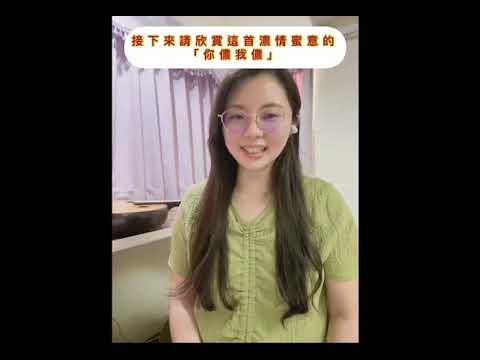 【表藝如果電話亭】臺南市民族管絃樂團—遠距合奏《你儂我儂》