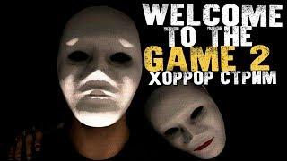 САМАЯ СТРАШНАЯ ХОРРОР ИГРА НА ПЛАНЕТЕ! - Welcome to the Game II [Хоррор Стрим, Обзор, Прохождение]