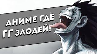 АНИМЕ ГДЕ ГГ ЗЛОДЕЙ! Часть 2 [ТОП 5]