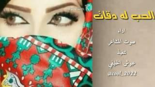تحميل اغاني شيله الحب له دقات وانغام // ذووق // صوت المشاعر MP3